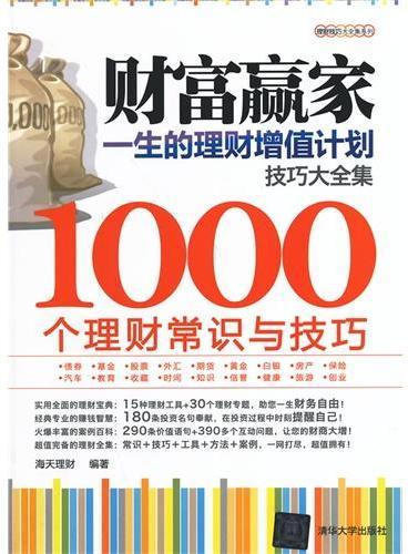 财富赢家:一生的理财增值计划技巧大全集-1000个理财常识与技巧(理财技巧大全集系列)