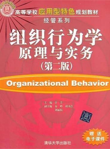 组织行为学原理与实务(第二版)(高等学校应用型特色规划教材·经管系列)