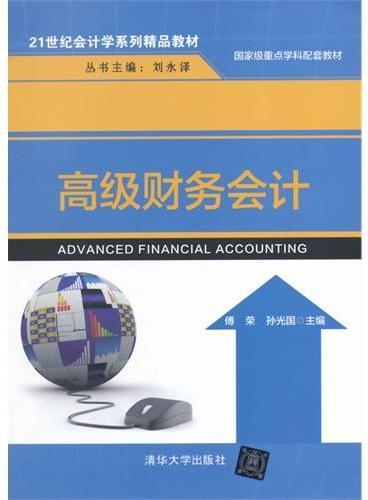 高级财务会计(21世纪会计学系列精品教材)