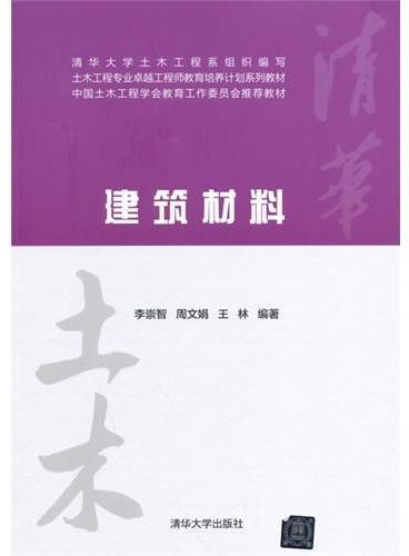 建筑材料(土木工程专业卓越工程师教育培养计划系列教材)