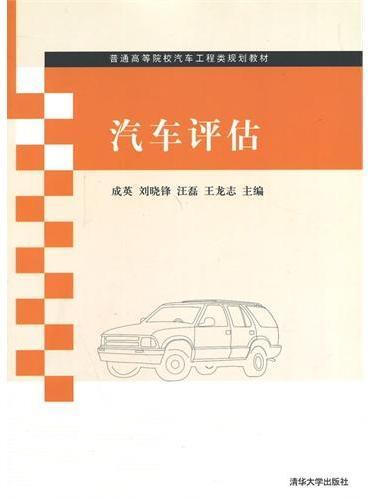 汽车评估(普通高等院校汽车工程类规划教材)