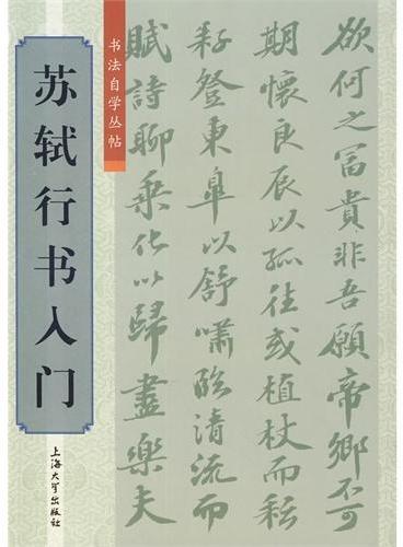 书法自学从贴:苏轼行书入门
