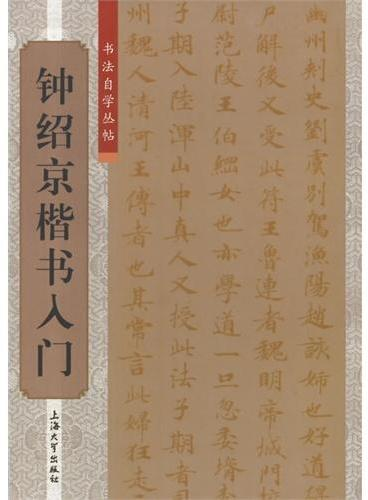 书法自学从贴:钟绍京楷书入门