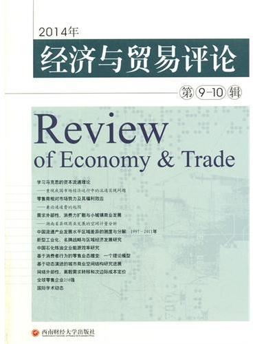 经济与贸易评论(第9-10辑)