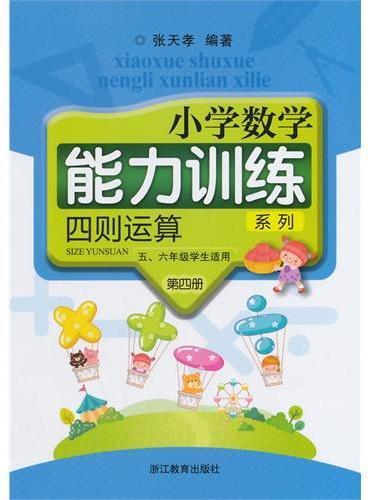 小学数学能力训练系列 四则运算 第四册()