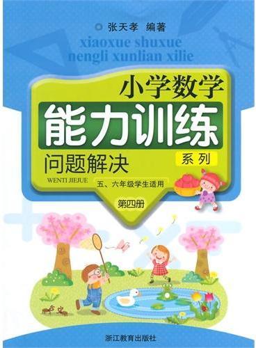 小学数学能力训练系列 问题解决 第四册()