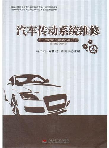 汽车传动系统维修