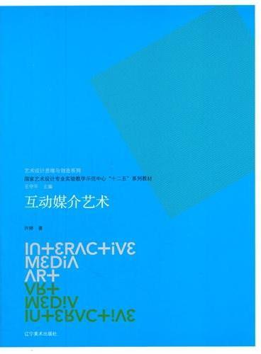 艺术设计思维与创造系列--互动媒介艺术