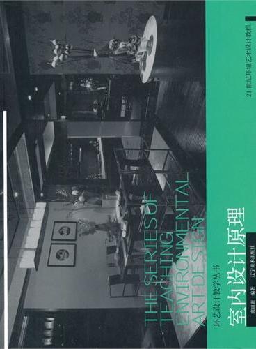 环艺设计教学丛书--室内设计原理