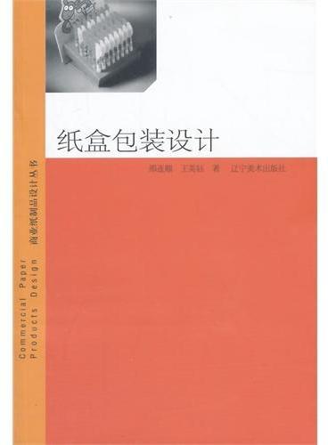 商业纸制品设计丛书--纸盒包装设计