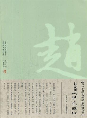历代名碑名帖笔法析解丛书--赵孟頫胆巴碑