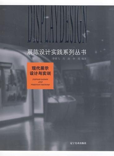 展陈设计实践系列丛书--现代展示设计与实训