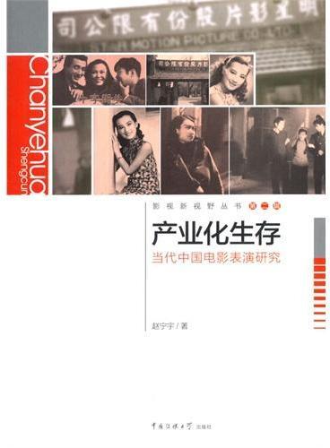产业化生存:当代中国电影表演研究