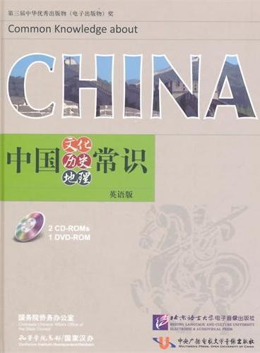 中国文化/历史/地理常识(英语版)(含2CD-ROM+1DVD-ROM)