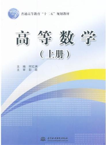 """高等数学(上册)(普通高等教育""""十二五""""规划教材)"""