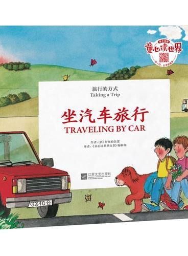 童心读世界丛书旅行的方式—坐汽车去旅行