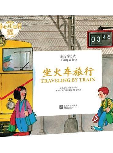 童心读世界丛书旅行的方式—坐火车去旅行