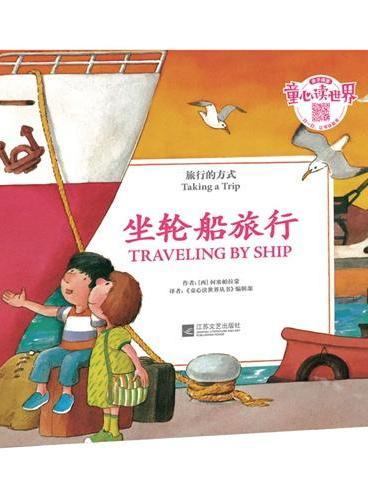 童心读世界丛书旅行的方式—坐轮船去旅行