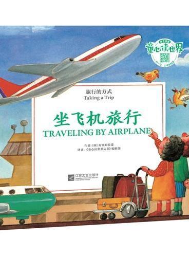 童心读世界丛书旅行的方式—坐飞机去旅行