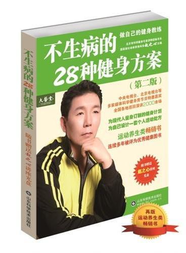 不生病的28种健身方案(第二版)(随书附赠赵之心健康讲座DVD)