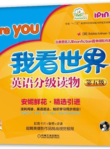 安妮花 我看世界英语分级读物 第五级(6-12岁中国孩子不能错过的社会科学类英语认知读物)