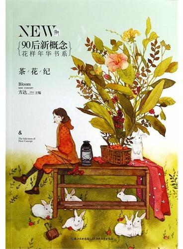 盛开·90后新概念·花样年华书系·茶花纪