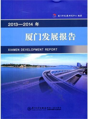 2013—2014年厦门发展报告
