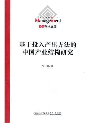 基于投入产出方法的中国产业结构研究