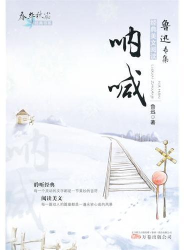 春华秋实经典书系——《呐喊》