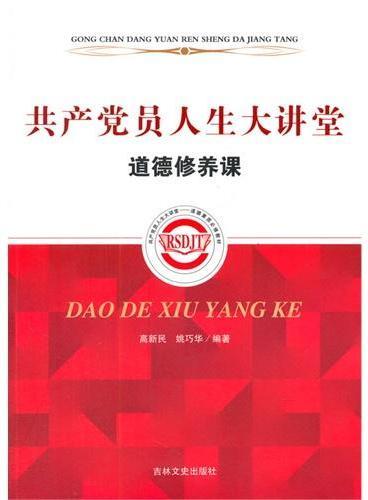 共产党员人生大讲堂 道德修养课