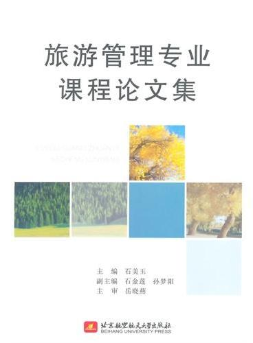 旅游管理专业课程论文集