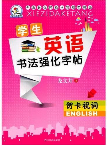 学生英语书法强化字帖--贺卡祝词