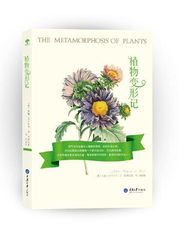 植物变形记