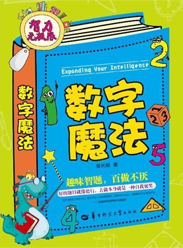 智力无极限:数字魔法(锻炼思维、激发学习,结合小学数学知识,建造魅力数学游乐宫)