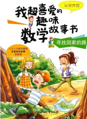 我超喜爱的趣味数学故事书—寻找回家的路?认识方位