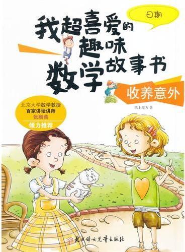 我超喜爱的趣味数学故事书—收养意外?日期