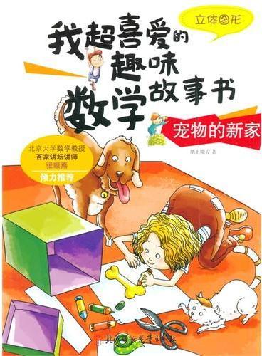 我超喜爱的趣味数学故事书—宠物的新家?立体图形