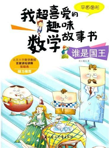 我超喜爱的趣味数学故事书—谁是国王?平面图形