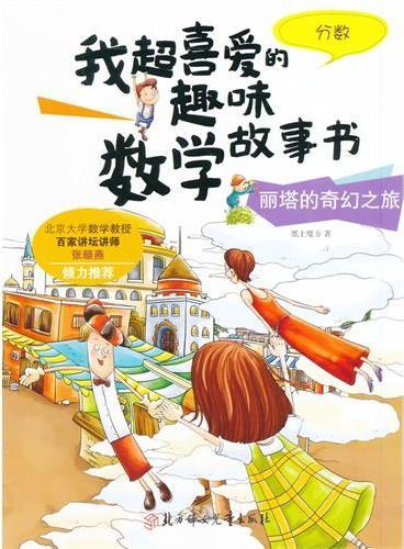 我超喜爱的趣味数学故事书—丽塔的奇幻之旅?分数