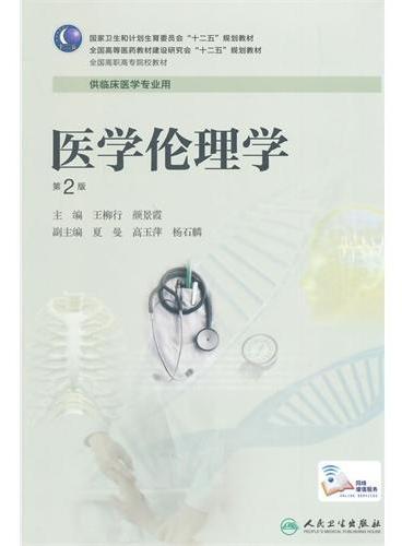 医学伦理学(第2版/高专临床)