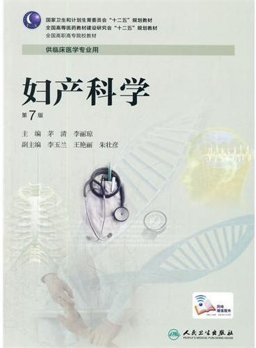 妇产科学(第7版/高专临床)