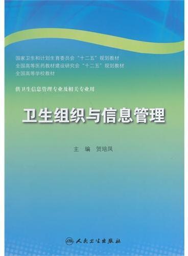 卫生组织与信息管理(本科信息管理)