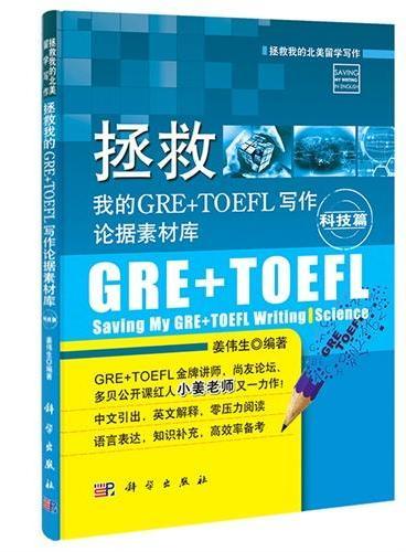 拯救我的GRE+TOEFL写作论据素材库·科技篇