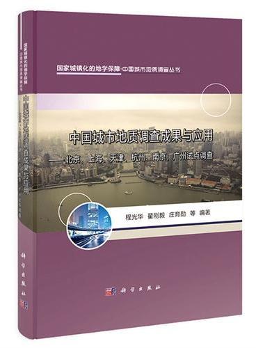 中国城市地质调查成果与应用-北京、上海、天津、杭州、南京、广州试点调查
