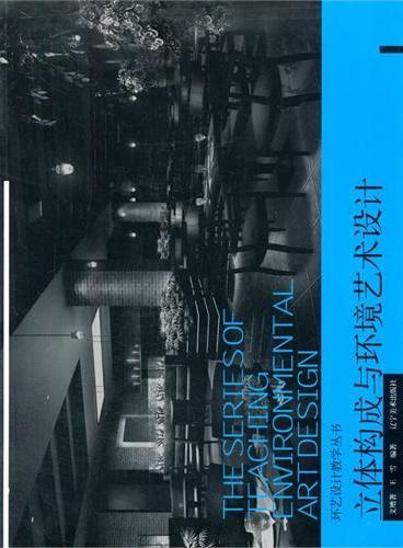 环艺设计教学丛书--立体构成与环境艺术设计