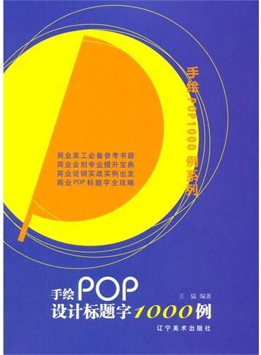 手绘POP设计标题字1000例