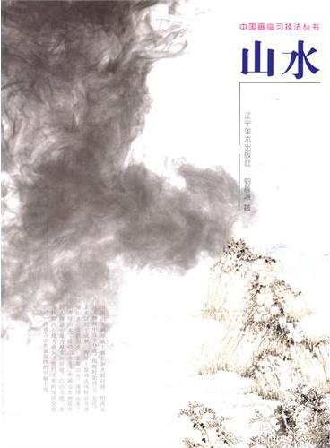 中国画临习技法丛书--山水