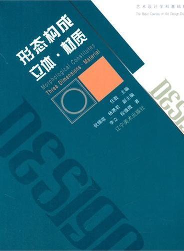 艺术设计学科基础教程--形态构成立体材质