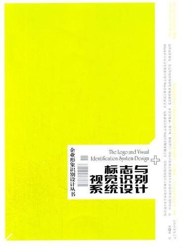 企业形象识别设计丛书--标志与视觉识别系统设计基础