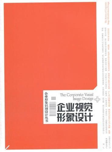 企业形象识别设计丛书--企业视觉形象设计